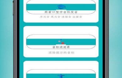 音标小助手 - 适合英语初学者的简易「音标学习」工具 [iOS/Android] 20