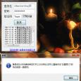 德广火车票助手 - 12306.cn 火车票免验证码自动登录工具 4