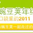 2011 Android 豌豆荚版年终盘点 10