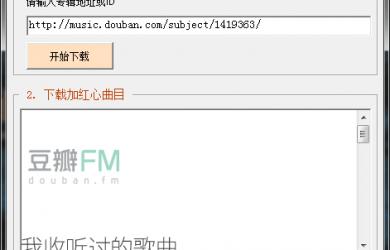豆瓣音乐/豆瓣电台红心频道 打包下载工具 28