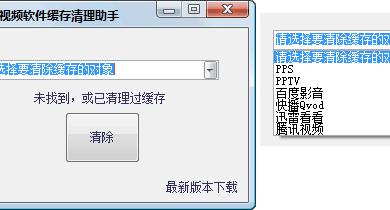 Xiaowo 在线视频软件缓存清理助手 26
