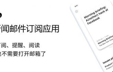 stoop - 一个新闻邮件(Newsletter)订阅应用 [Android/iOS] 29