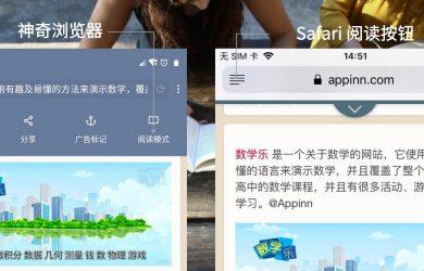 安卓手机有没有什么浏览器有像 Safari 那样的移动阅读模式? 15