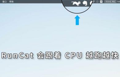 RunCat - 在 macOS 顶部菜单栏随 CPU 越跑越快的猫 1