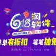 很受欢迎的正版软件商城「数码荔枝」带来了 618 折扣活动 1