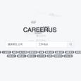 Career US - 分类收录在美国的招聘资讯,方便找工作 [Web] 5