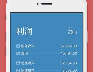 生意如何 - 手机上的进销存与财务管理应用[Android/iOS] 1