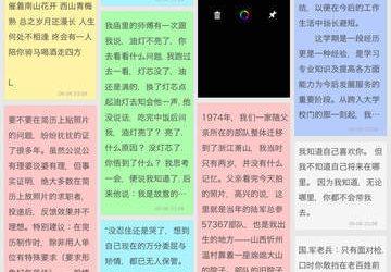 爱墨 - 可以同步至印象笔记的轻笔记应用[iOS] 46