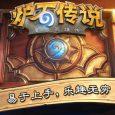 炉石传说 发布 iPhone/Android 版本 3