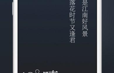 雨时 - 文艺范十足,为每日天气配上一首诗 [iPhone] 6