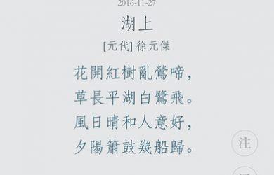 适合《中国诗词大会》爱好者们的「西江月」[iPad/iPhone] 13