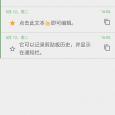 剪纸堆 Clip Stack - 轻量级剪贴板管理应用[Android] 3