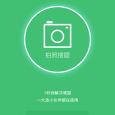 口袋老师 - 找人帮你写作业[iPhone/Android] 8