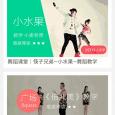 舞吧 - 在家也能学跳舞,广场舞/钢管舞/拉丁舞[iOS/Android] 5