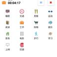 aTimeLogger - 最易用的时间管理应用[iOS/Android/Apple Watch] 12