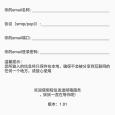 妖妖短信辅助器 - 帮短信转发到指定邮箱 [Android] 10