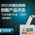 第二届中国互联网创新产品评选开始投票了 2