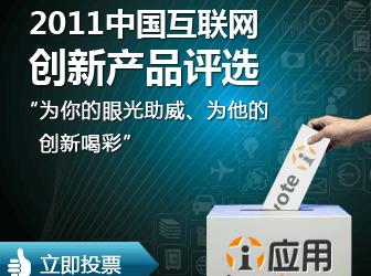 第二届中国互联网创新产品评选开始投票了 12