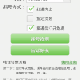 8684 火车春运版 - 手机订票工具[Android] 1