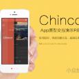 摩客串串 Chinco:一款超简单实用的交互设计工具[Win/OS X] 5