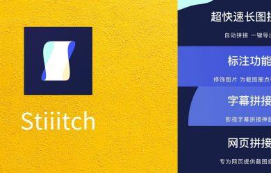 Stiiitch - 网页/长截图、字幕拼接、图片标注,这个 iOS 截图应用有点全面 8
