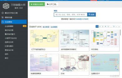 万彩脑图大师 - 可缩放演示的 3D 思维导图软件(Windows 送码福利) 13