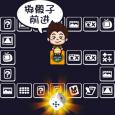 天朝教育委员会2 - 答题类益智游戏[iOS] 5