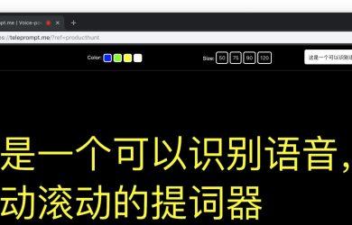 Teleprompt - 基于语音识别的自动提词器 [Chrome] 12