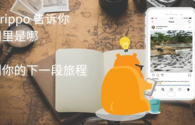 自动识别截屏地点,Trippo 帮你收集分类灵感,规划下一次旅行[iPhone] 1
