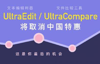 还有 25 天,文本编辑与比较工具 UltraEdit 和 UltraCompare 将取消中国特惠,这是你最后的机会 15