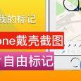 「视频小众软件」第 4 期:它能让手机戴壳截图,iPhone 必备万用标记应用 MaxApp 版 4