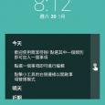 直接在 Android 桌面上使用的「待办事项」小工具 7