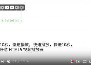 为网页上的视频添加倍速、快进、回放功能,0.07~16 倍 [Chrome/Firefox]