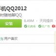 豌豆荚绿色标签,标出病毒广告隐私 [Android] 25