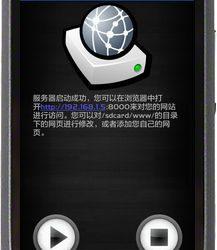 网站服务器[Android] 33