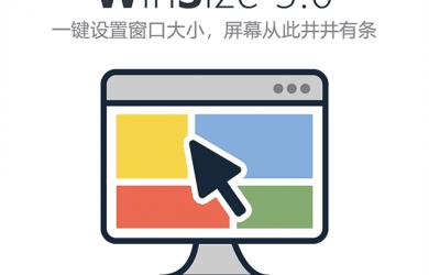 WinSize V3.0 - 一键调整窗口位置,屏幕不再混乱 [Windows] 76