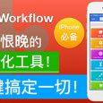 「视频小众软件」第 5 期:iPhone 神器 Workflow 5