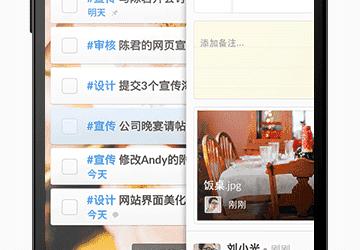 奇妙清单3(Wunderlist 3) - 知名任务清单应用发布中国版 32