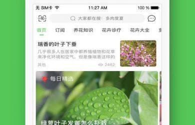 养花大全 - 据说,养花,这一个 app 就够了 [iOS/Android] 1