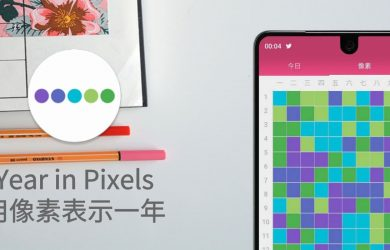 Year in Pixels - 用像素表示一年的喜怒哀乐 [Android/iOS] 24