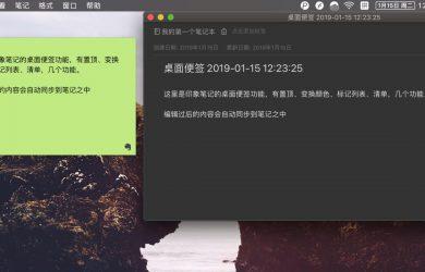 印象笔记 macOS 客户端新增桌面便签功能 10