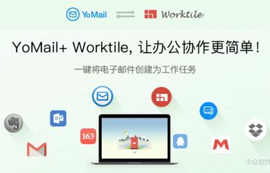 专业邮件客户端 YoMail 已整合团队协作工具 Worktile 33