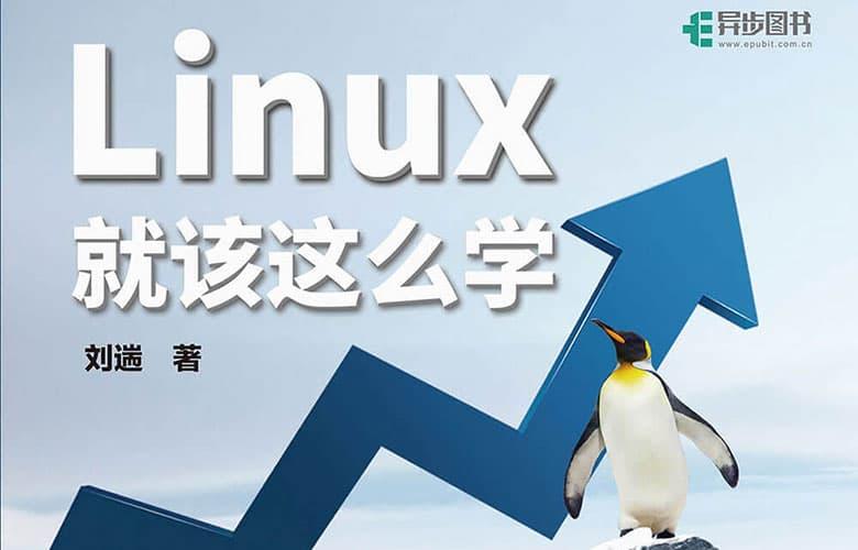 《Linux 就该这么学》 - 售价 79 元的 Linux 「零基础」书籍免费送 8